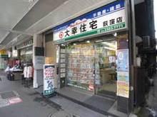 【店舗写真】大幸住宅(株)荻窪店