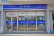 【店舗写真】アパマンショップ須ヶ口店(株)ウィズコーポレーション