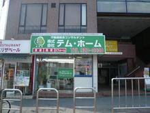 【店舗写真】(株)テム・ホーム志紀店