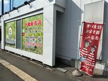 【店舗写真】(株)リアルビジネス