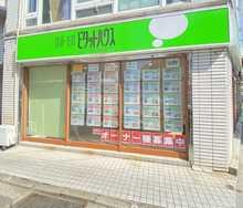 【店舗写真】ピタットハウス大倉山店(株)平和不動産