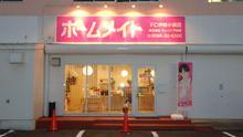 【店舗写真】ホームメイトFC伊勢小俣店(株)トレント不動産