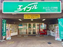 【店舗写真】エイブルネットワーク小牧店(株)アルヴェスタ