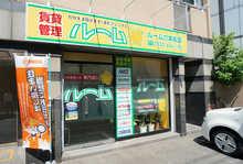 【店舗写真】(株)ルーム六本松店