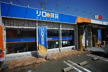 【店舗写真】リロの賃貸 飯塚店(株)ルーム