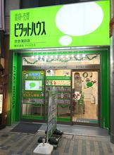 【店舗写真】ピタットハウス京急蒲田店(株)マイハウス