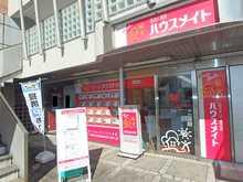 【店舗写真】(株)ハウスメイトショップ金沢文庫店