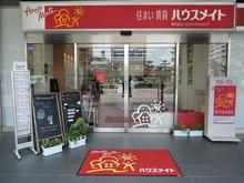 【店舗写真】(株)ハウスメイトショップ平塚店