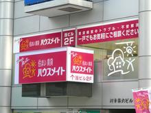【店舗写真】(株)ハウスメイトショップ行徳店