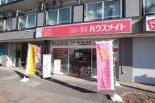 【店舗写真】(株)ハウスメイトショップおゆみ野店