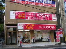 【店舗写真】(株)ハウスメイトショップ西船橋店