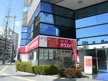 【店舗写真】(株)ハウスメイトショップ仙台五橋店