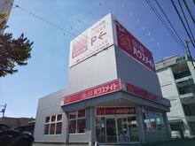 【店舗写真】(株)ハウスメイトショップ松山城南店