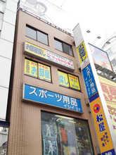 【店舗写真】(株)マイルドシティ上野店