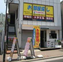 【店舗写真】(株)マイルドシティ早稲田正門前店