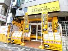 【店舗写真】センチュリー21(株)関西不動産情報センター