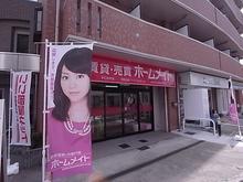 【店舗写真】ホームメイトFC古市店(有)フォレストホーム