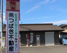 【店舗写真】(株)つばき不動産