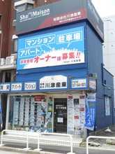 【店舗写真】シャーメゾンショップ (有)川津産業