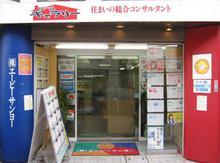 【店舗写真】(株)エーピーサンヨー