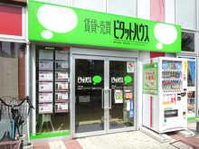 【店舗写真】ピタットハウス南千住店(株)トップワイジャパン
