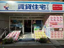 【店舗写真】賃貸住宅サービス FC西中島駅前店(株)GLUCK