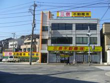 【店舗写真】三奈不動産(株)