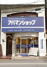 【店舗写真】アパマンショップ天六店(株)宝不動産