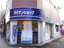 【店舗写真】アパマンショップ近鉄八尾店(株)宝不動産