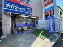 【店舗写真】アパマンショップ瓢箪山店(株)宝不動産