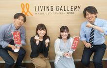 【店舗写真】(株)リビングギャラリー高円寺店