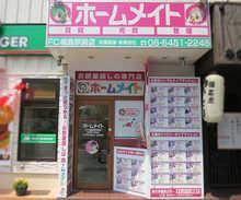 【店舗写真】ホームメイトFC福島駅前店双葉商事(有)