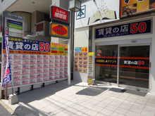 【店舗写真】賃貸の店50