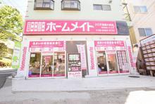 【店舗写真】ホームメイトFC千里関大前店(株)さくらす
