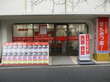 【店舗写真】せんみつ家!(株)ブリック
