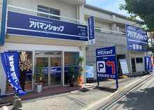 【店舗写真】アパマンショップ松山椿店一宮興産(株)