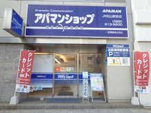 【店舗写真】アパマンショップJR松山駅前店一宮興産(株)