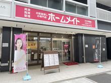【店舗写真】ホームメイトFC平野店(株)サイラス