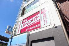 【店舗写真】ホームメイトFC塚本駅前店(株)サイラス