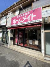 【店舗写真】ホームメイトFC大阪市立大学前店(株)サイラス