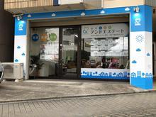 【店舗写真】アンドエステート Branch博多パピヨン前店赤坂不動産(株)