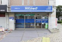 【店舗写真】アパマンショップ守恒店(株)不動産中央情報センター
