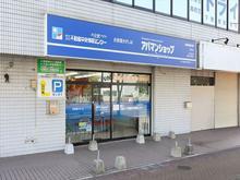 【店舗写真】アパマンショップ曽根店(株)不動産中央情報センター