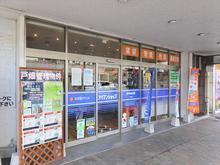 【店舗写真】アパマンショップ戸畑店(株)不動産中央情報センター