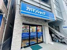 【店舗写真】アパマンショップ草加店(株)アップル