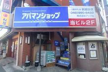 【店舗写真】アパマンショップ新越谷店(株)アップル