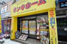 【店舗写真】キンキホームJR岡山駅前センター(株)キンキホーム