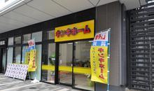 【店舗写真】(株)キンキホームエキシティ広島センター