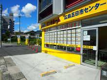 【店舗写真】(株)キンキホーム広島五日市センター