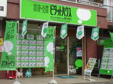 【店舗写真】ピタットハウス氷川台店(株)正久保不動産